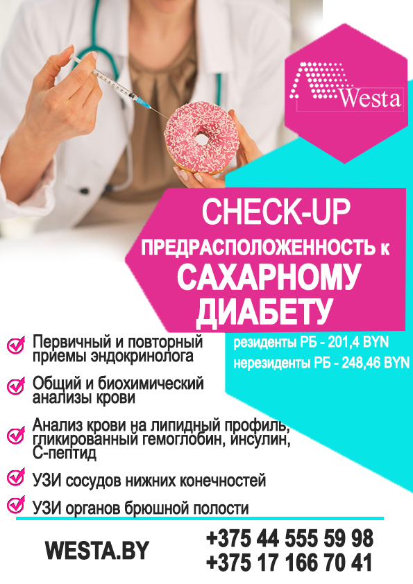 CHECK-UP_сахарный .png
